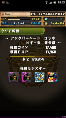 Screenshot_2014-10-20-18-49-06