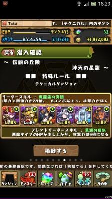 Screenshot_2014-10-21-18-30-01