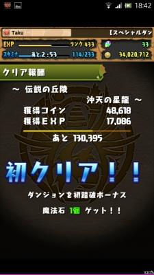 Screenshot_2014-10-21-18-42-02