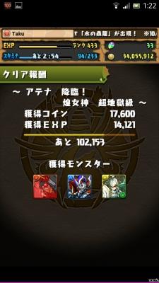 Screenshot_2014-10-22-01-22-02