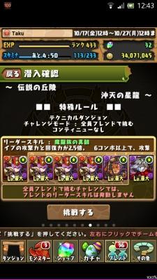 Screenshot_2014-10-22-12-43-43