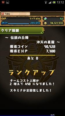 Screenshot_2014-10-22-13-12-53