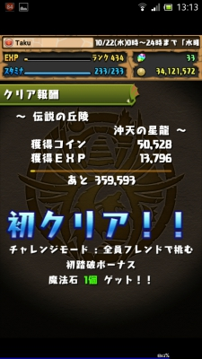 Screenshot_2014-10-22-13-13-04
