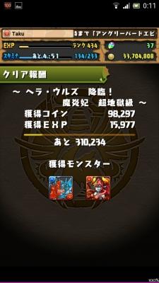Screenshot_2014-10-23-00-11-18