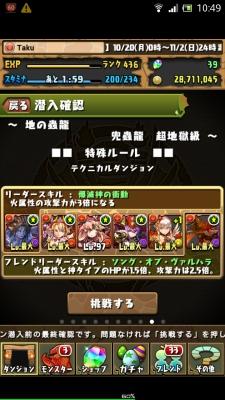 Screenshot_2014-10-27-10-49-17