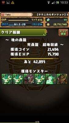 Screenshot_2014-10-27-10-53-55