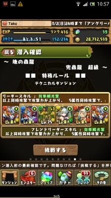 Screenshot_2014-10-27-10-57-25