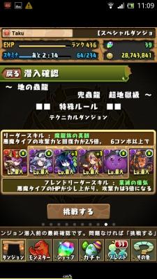 Screenshot_2014-10-27-11-09-02