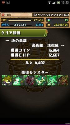 Screenshot_2014-10-27-13-53-56