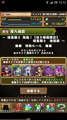 Screenshot_2014-10-30-12-12-40