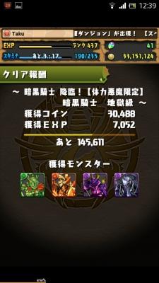 Screenshot_2014-10-30-12-39-43