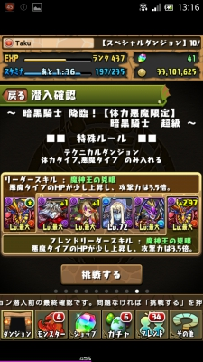 Screenshot_2014-10-30-13-16-25