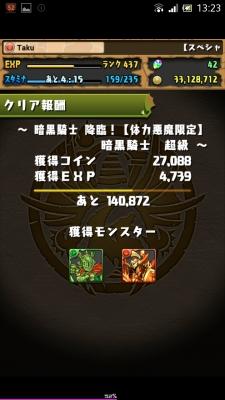 Screenshot_2014-10-30-13-23-45