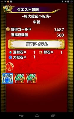 モンスト桜火繚乱の祝炎-0010