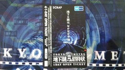 東京メトロ地下謎への招待状-02