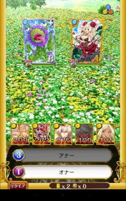 天上岬とこしえの姫君-013