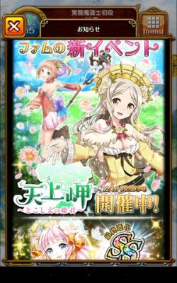 天上岬とこしえの姫君-001