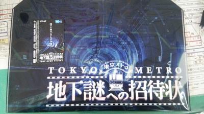 東京メトロ地下謎への招待状-01