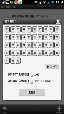 ロト当選番号 (3)