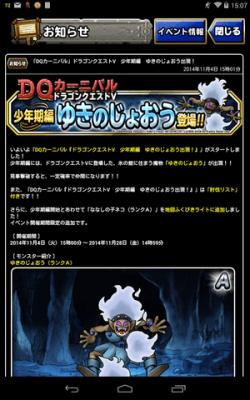 DQカーニバル少年期-01