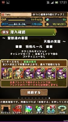 Screenshot_2014-09-03-17-51-15