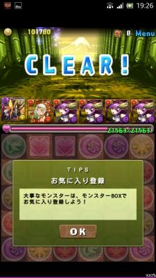 Screenshot_2014-09-03-19-26-38