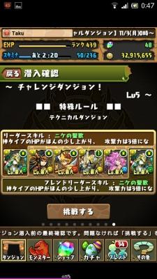 Screenshot_2014-11-05-00-47-05