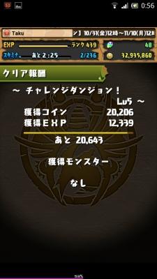 Screenshot_2014-11-05-00-57-00