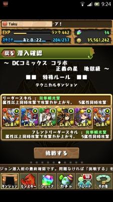 Screenshot_2014-11-10-09-24-34