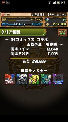 Screenshot_2014-11-10-09-31-41