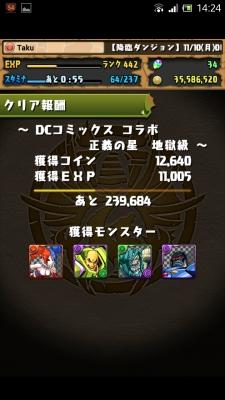 Screenshot_2014-11-10-14-24-02