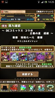 Screenshot_2014-11-10-14-26-21