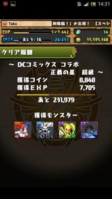 Screenshot_2014-11-10-14-31-41
