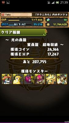 Screenshot_2014-11-17-21-39-58