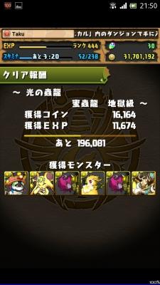 Screenshot_2014-11-17-21-50-25