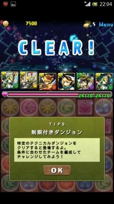 Screenshot_2014-11-23-22-04-10