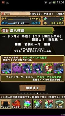 Screenshot_2014-11-24-13-04-27