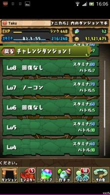Screenshot_2014-11-29-16-06-04