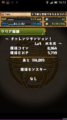 Screenshot_2014-11-29-16-13-57