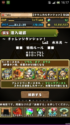 Screenshot_2014-11-29-16-17-20
