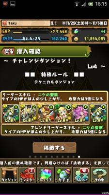 Screenshot_2014-11-29-18-15-34
