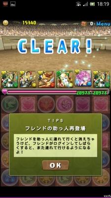Screenshot_2014-11-29-18-19-34