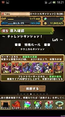Screenshot_2014-11-29-18-21-24