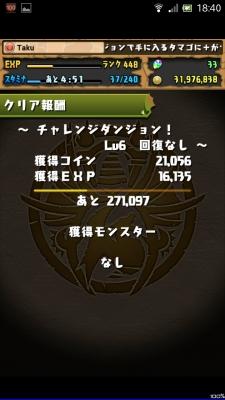 Screenshot_2014-11-29-18-40-08