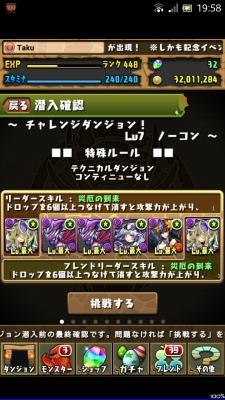 Screenshot_2014-11-29-19-58-44