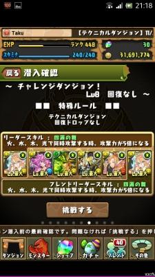 Screenshot_2014-11-29-21-18-50