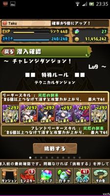 Screenshot_2014-11-29-23-35-18