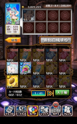 天上岬とこしえの姫君-017