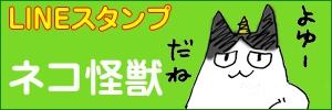 banner_neko