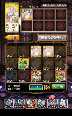 天上岬とこしえの姫君-050